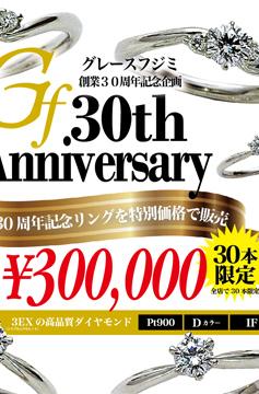 記念リング大阪結婚指輪・婚約指輪
