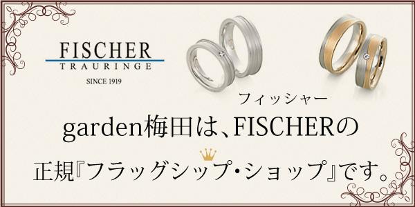 FISCHERフィッシャーのフラッグシップショップ
