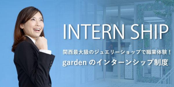 大阪の結婚指輪・婚約指輪関連で働きたいインターンシップ生募集