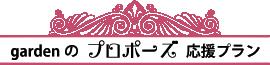 大阪のサプライズプロポーズ応援