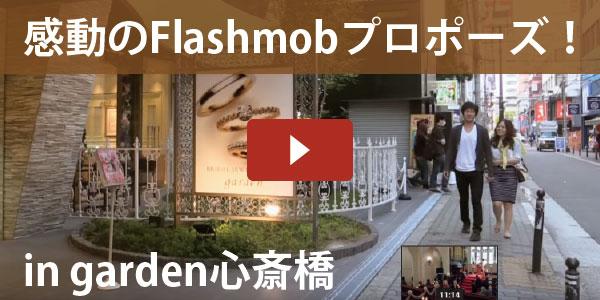 大阪でプロポーズをする動画