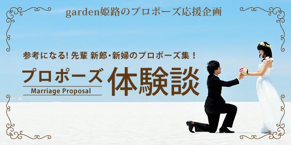 大阪でサプライズプロポーズ体験談