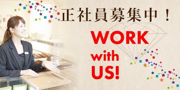 大阪の結婚指輪・婚約指輪関連で働きたい人材募集