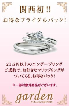 大阪結婚指輪・婚約指輪 神戸・京都