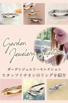スタッフイチオシのリングをご紹介 | 大阪の結婚指輪・婚約指輪