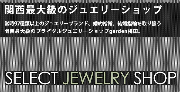 大阪で結婚指輪、婚約指輪展示しています。京都や神戸からアクセス。