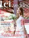 Lei Wedding(阪神版) 2013/2月号