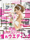 Lei Wedding(阪神版) 2013/3月号
