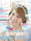 Lei Wedding(阪神版) 2013/4月号 2013.3.15発刊