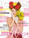 Lei Wedding(阪神版) 2013/5月号 2013.4.15発刊