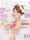 Lei Wedding(阪神版) 2013/6月号 2013.5.15発刊