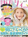 関西ゼクシィ 2013/4月号