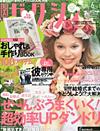 関西ゼクシィ 2013/6月号2013.4.23発売