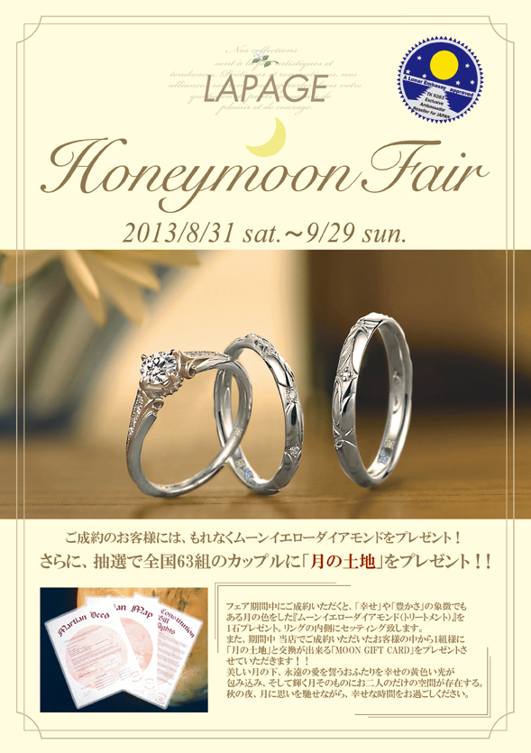 【LAPAGE】Honeymoon Fair 9/9~9/23