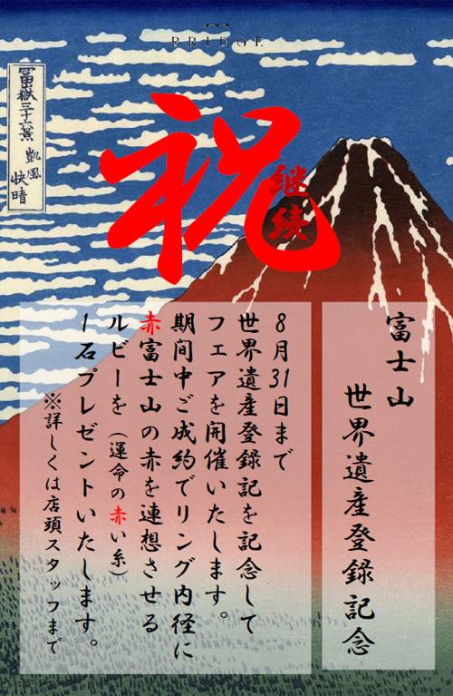 富士山世界遺産登録記念フェア