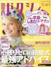 関西ゼクシィ 2014/05月号