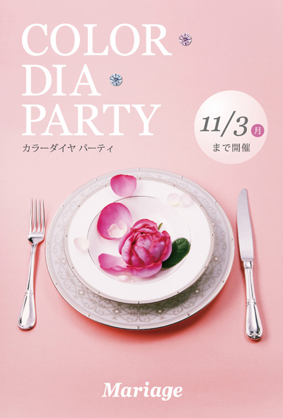 COLOR DIA PARTY ~Mariage