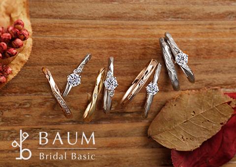 ☆・゜:*:゜【BAUM】誕生石ネックレスプレゼント!!*:・'゜☆6/24~7/8