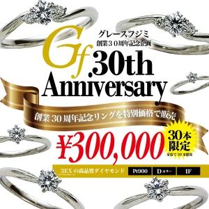 グレースフジミ30周年記念リングを特別価格で販売します!!