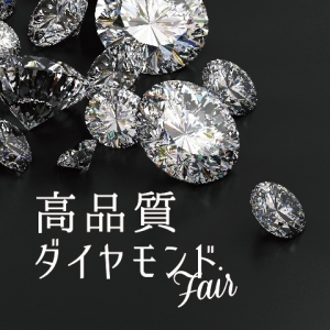 高品質ダイヤモンドフェア