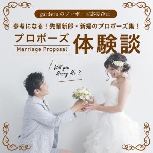 サプライズプロポーズ体験談募集中!