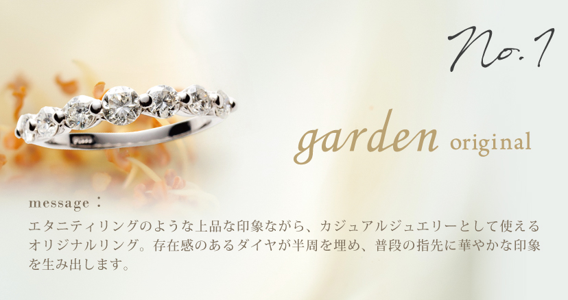gardenオリジナル