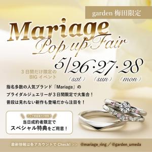 5/26.27.28☆3日間限定☆Mariage Pop upフェア in garden梅田