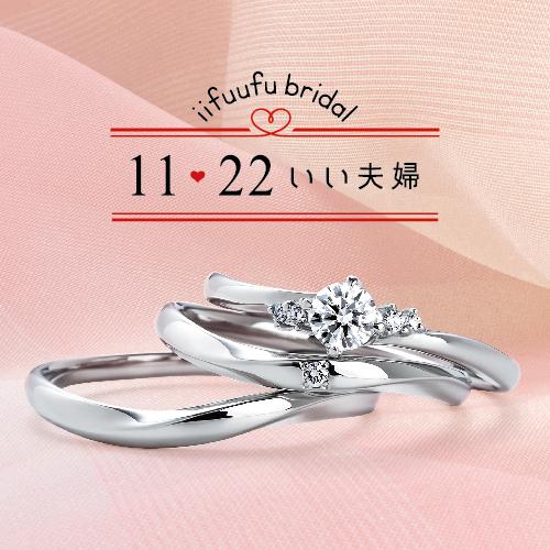 いい夫婦ブライダル:Pt900→Pt950へ無料グレードUPキャンペーン 6/5~6/19