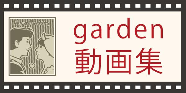 garden動画集