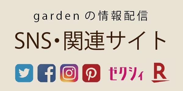 gardenのSNS