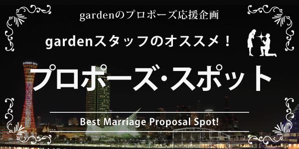 大阪のサプライズプロポーズ・スポット