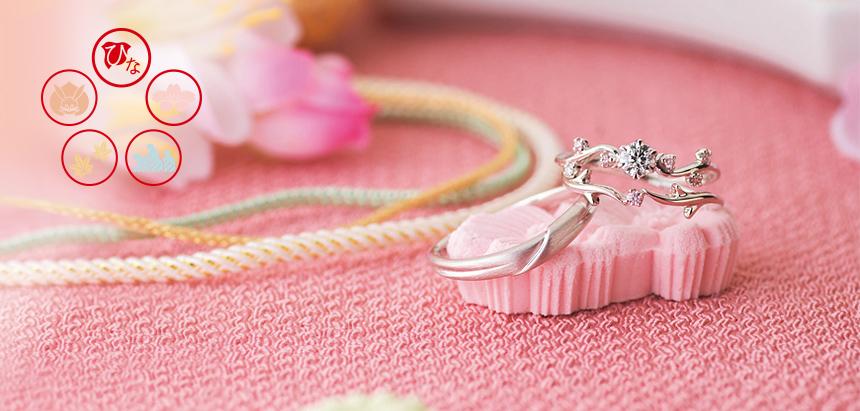 奈良の婚約指輪ブランドひな