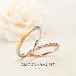 アムールアミュレットソレイユ結婚指輪