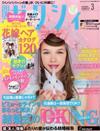 関西ゼクシィ 2013/3月号