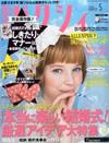 関西ゼクシィ 2013/5月号 2013.3.23発売