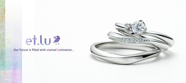 et.lu大阪梅田の婚約指輪結婚指輪のブランド