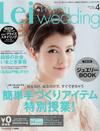 Lei Wedding(阪神版) 2014/04月号