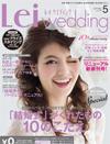 Lei Wedding(阪神版) 2014/05月号