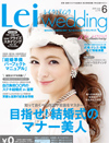 Lei Wedding(阪神版) 2014/06月号