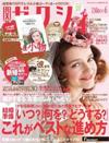 関西ゼクシィ 2014/06月号