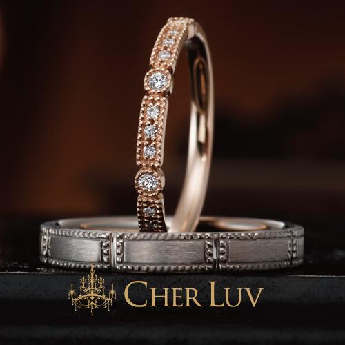 CHERLUVシェールラブのアンティーク調の結婚指輪でラナンキュラスの大阪・梅田・神戸・京都の正規取扱店