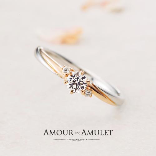 アムールアミュレットの婚約指輪でシェリーの大阪梅田の正規取扱店