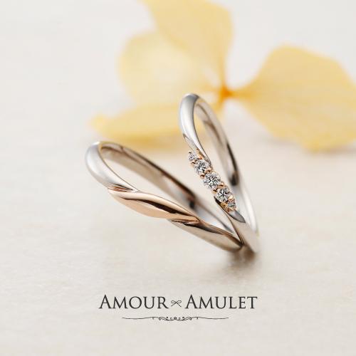 アムールアミュレットの結婚指輪で大阪梅田の正規取扱店1