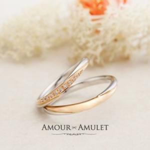 アムールアミュレットのコンビリングの結婚指輪でシェリー