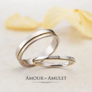 アムールアミュレットのコンビリングの結婚指輪でアターシュ