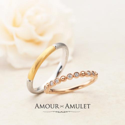 アムールアミュレットの結婚指輪でソレイユの大阪梅田の正規取扱店
