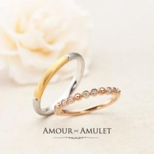 アムールアミュレットのコンビリングの結婚指輪でソレイユ
