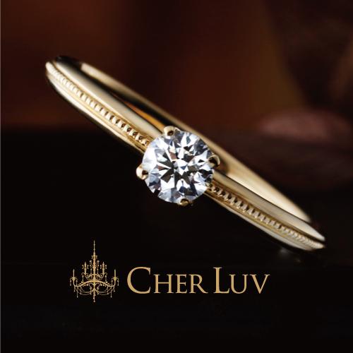 CHERLUVシェールラブの婚約指輪のアンティークで大人可愛いデザインのカンパニュラの大阪・梅田・神戸・京都の正規取扱店