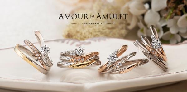 神戸で人気の婚約指輪でAMOURAMULET