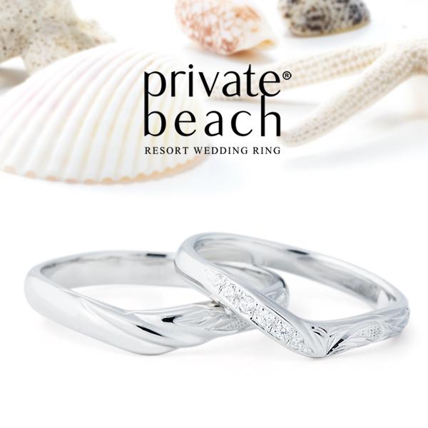 ハワイアンジュエリー結婚指輪大阪梅田プライベートビーチ